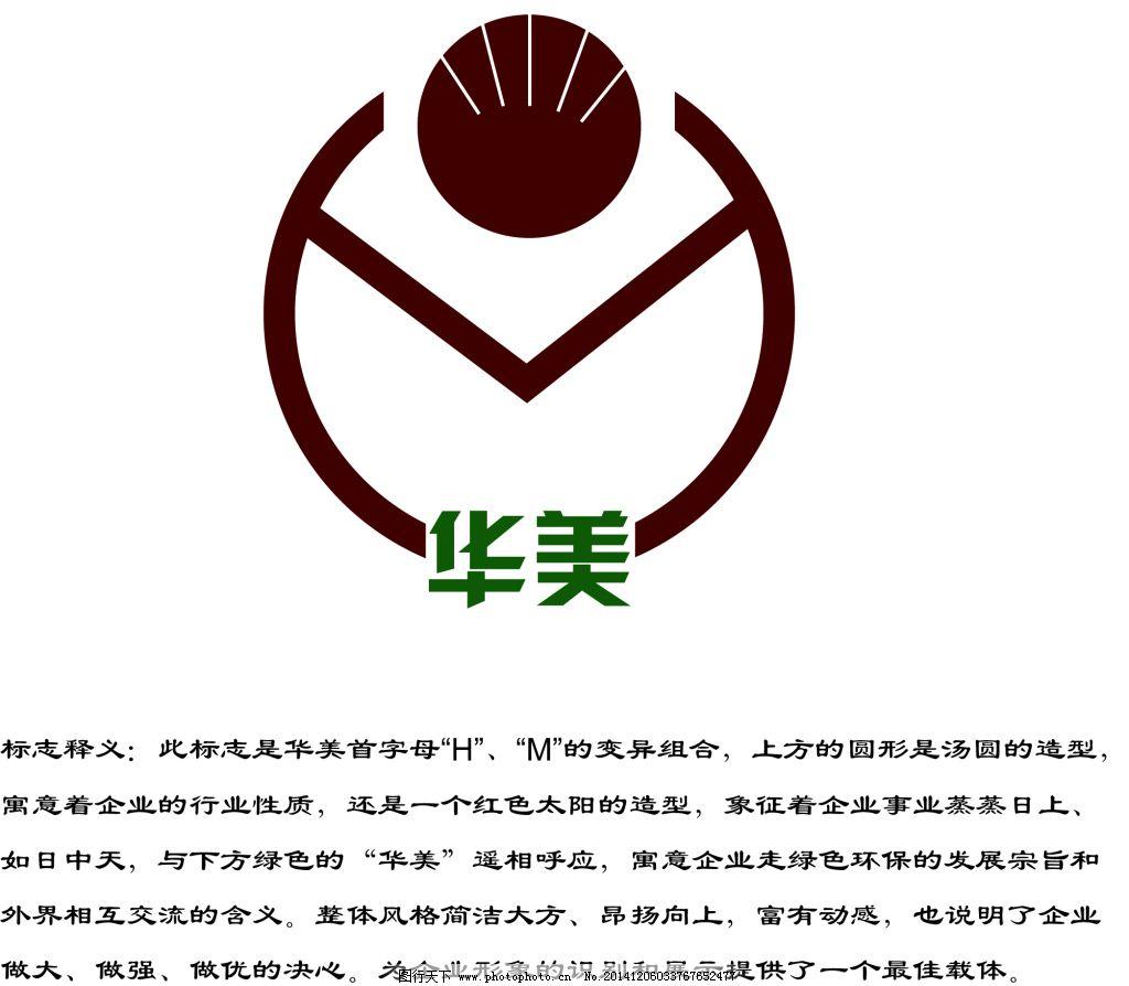 华美食品logo设计图片