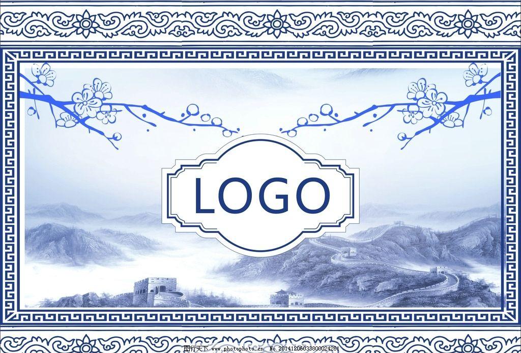 梅花 山水 青花瓷 边框 蓝色 山 长城 设计 其他 图片素材 cdr