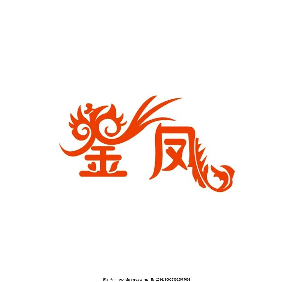 艺术字设计 金字设计 凤字设计 金凤字设计 凤凰设计字 设计 其他