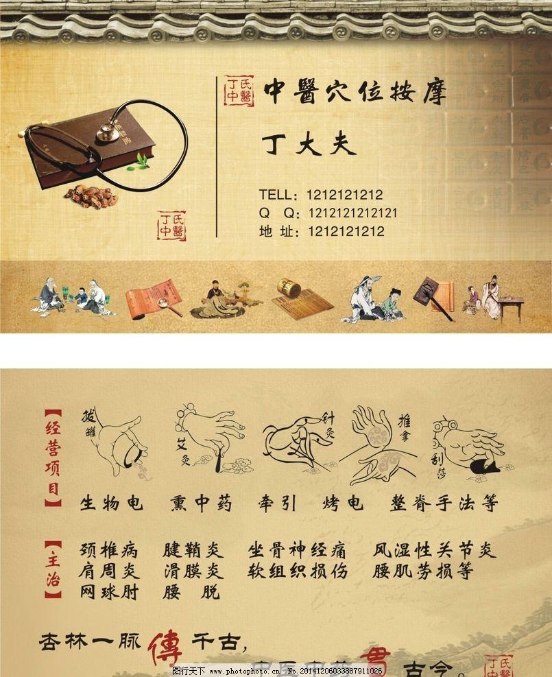 中医养生名片_中医 养生 名片 按摩 穴位 设计 其他 图片素材 cdr