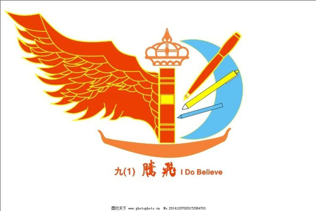 中学 班徽 标志 2014 励志 设计 标志图标 其他图标 cdr