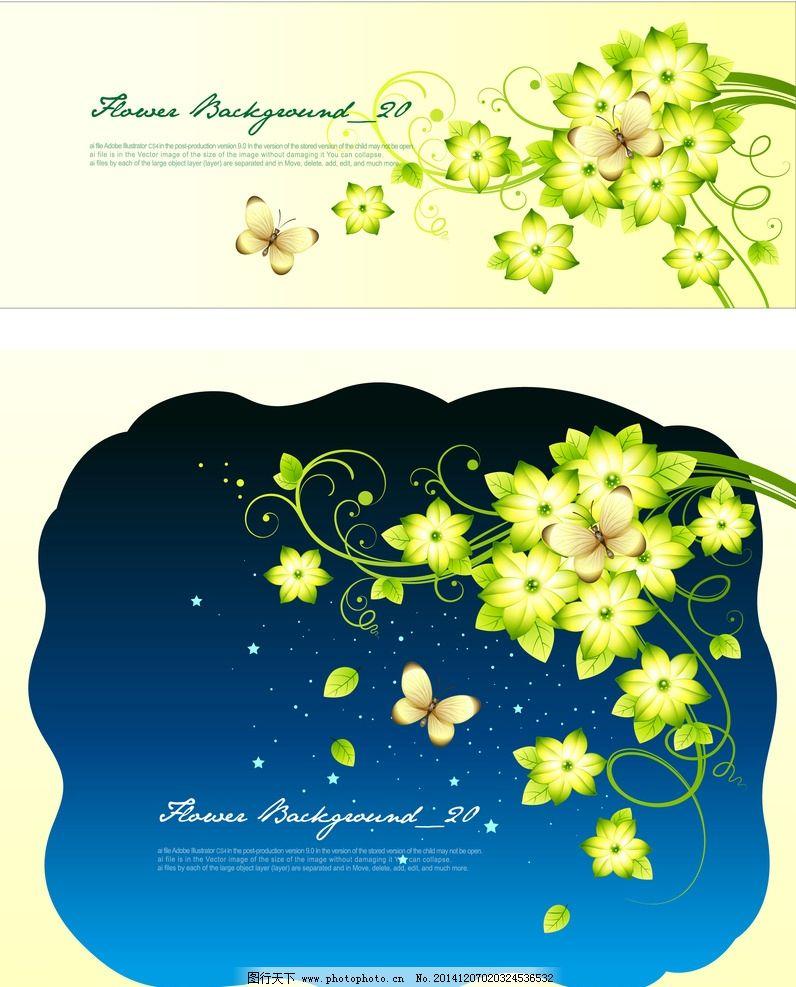 鲜花背景 爱心 手绘