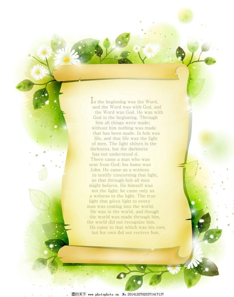 清新绿叶信笺矢量背景图片图片