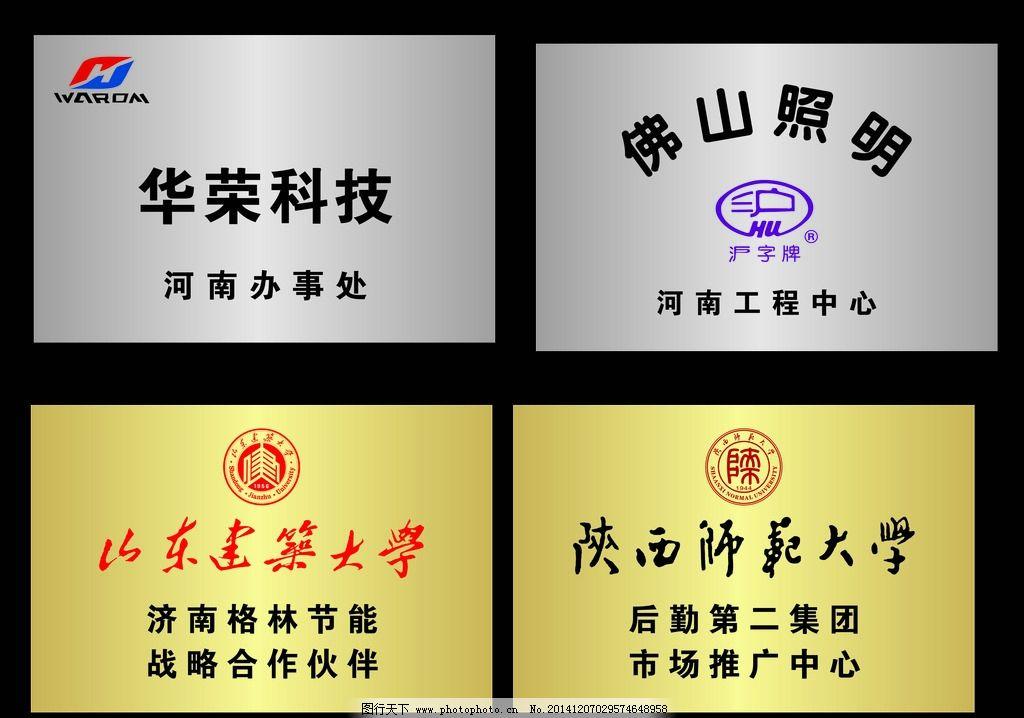 钛金牌 门牌 门牌设计 华东科技 山东建筑大学 佛山照明 陕西师范大学图片
