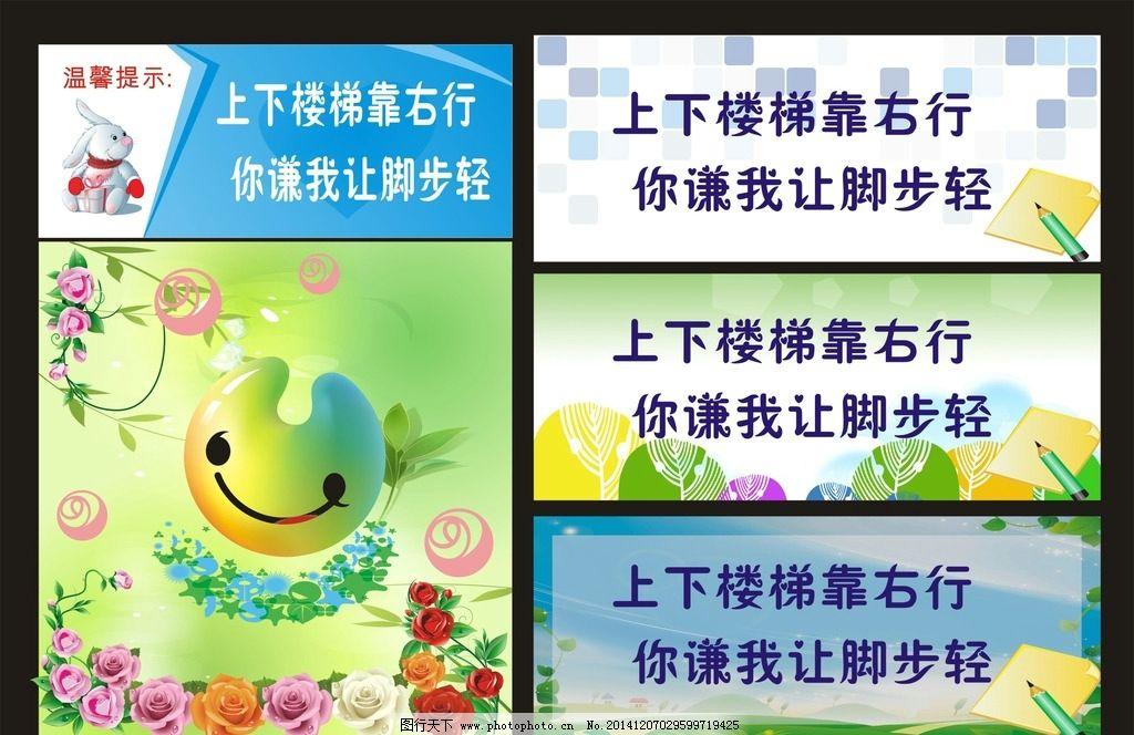 设计图库 广告设计 设计案例  温馨提示 幼儿园提示 托儿所温馨 小学图片