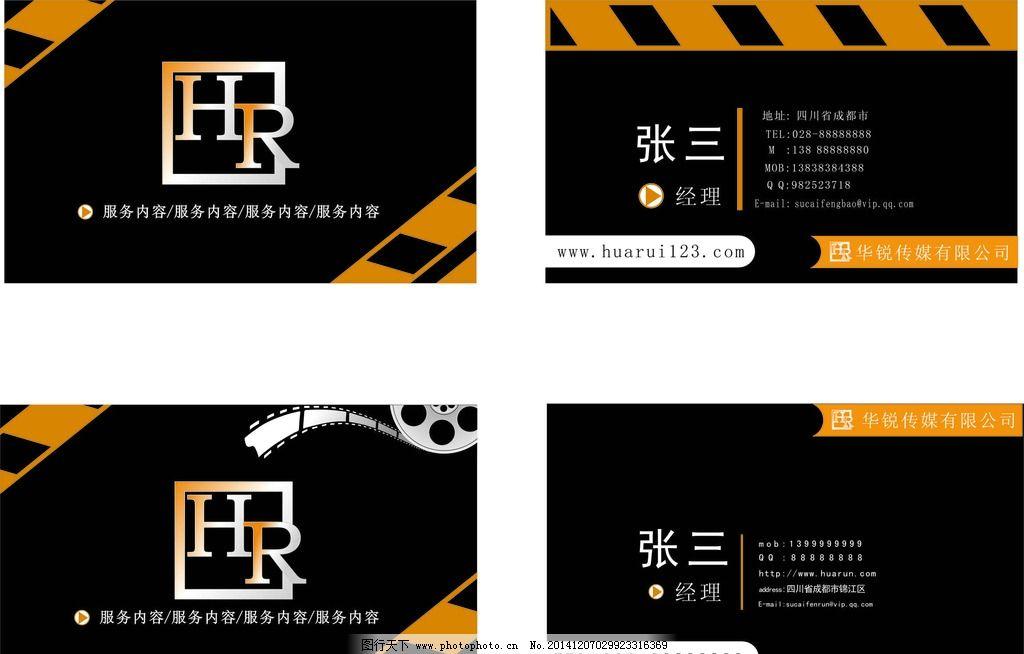 影视 传媒 名片 影视传媒 电视电影类 平面设计 设计 广告设计 名片