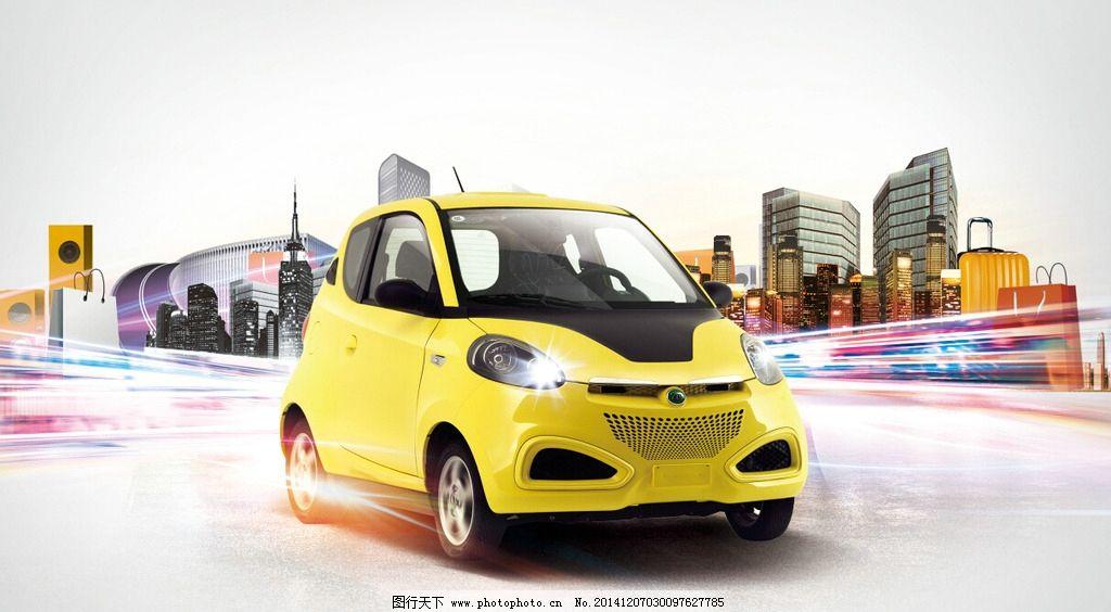 知豆 电动汽车海报 炫彩背景 城市 建筑 广告设计 海报设计
