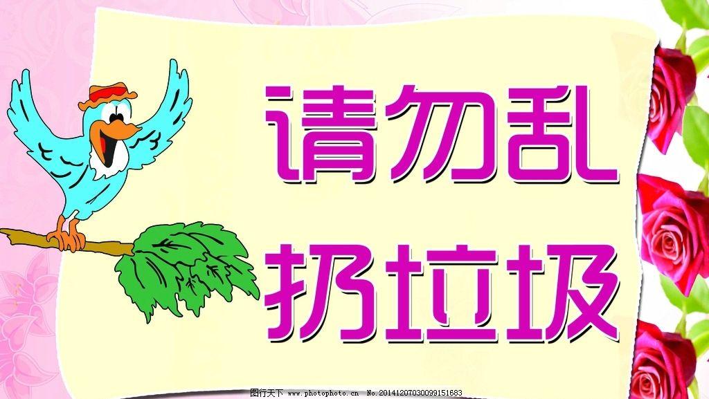 保护环境 请勿乱扔垃圾 爱护环境 保护环境海报 保护环境宣传 公益