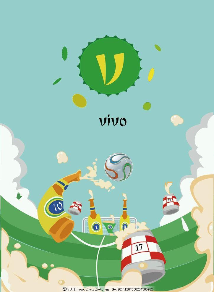 世界杯 主题 宣传海报 足球 啤酒造型 平面设计 设计 广告设计 dm宣传