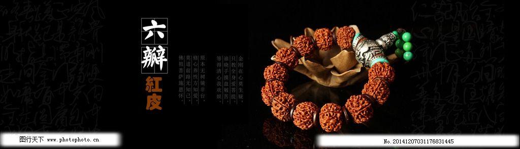 佛珠 金刚 菩提 手串      设计 淘宝界面设计 淘宝装修模板 95dpi