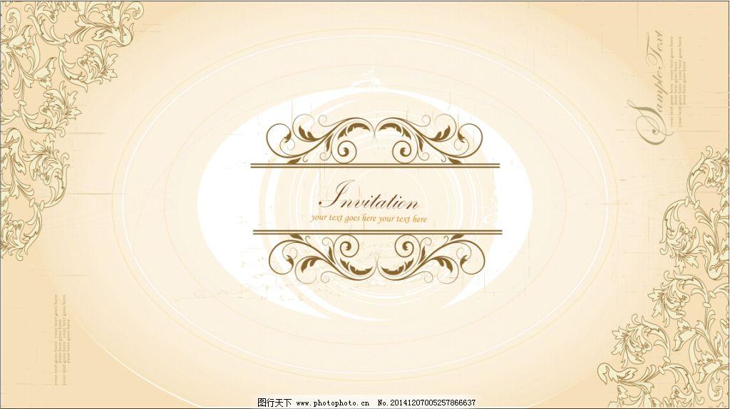 欧式 舞台背景 香槟色 欧式 舞台背景 香槟色 花纹 矢量图 花纹花边