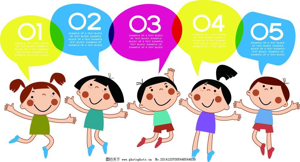五个小卡通 五个小卡通免费下载 分层 快乐 男孩女孩 朋友 人物图片