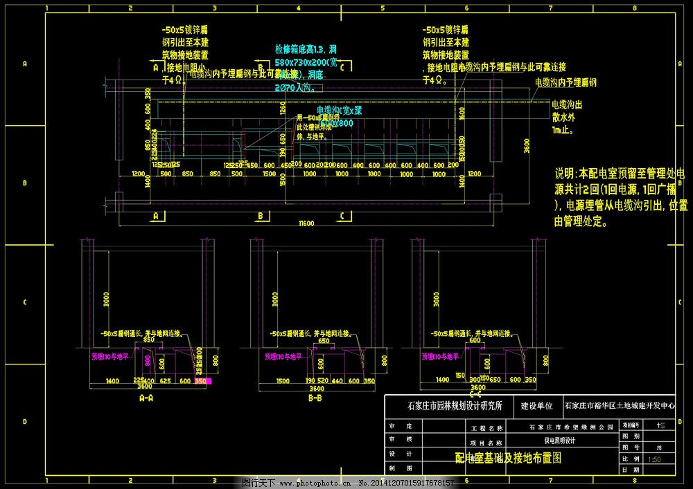 配电室基础及接地布置图