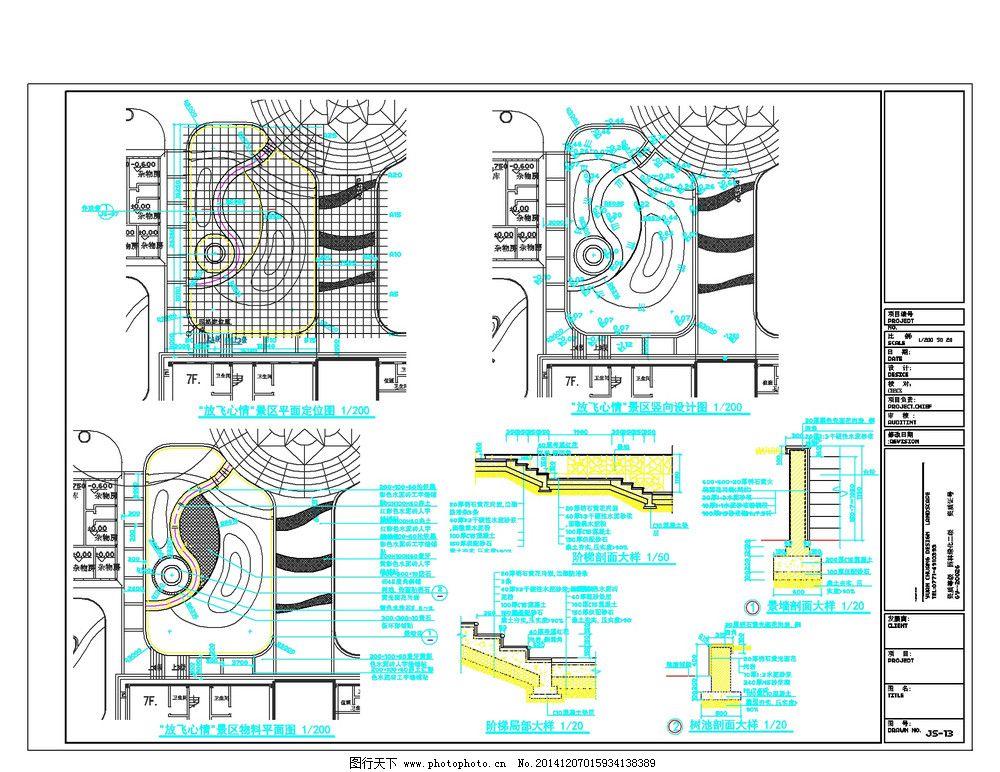 建筑cad图纸素材