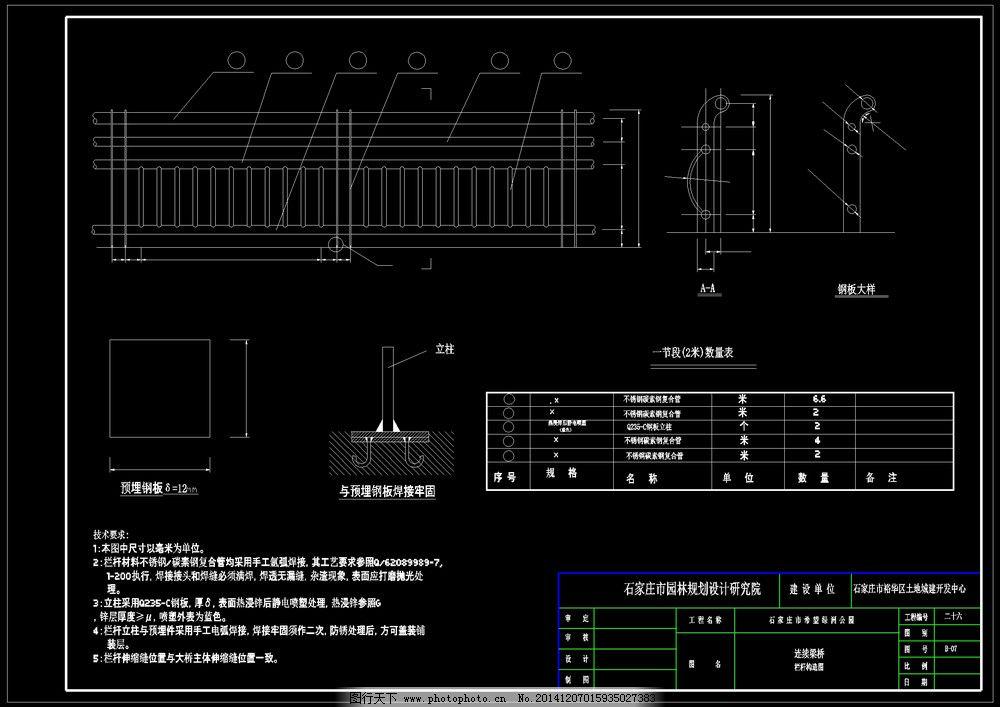 栏杆结构图cad图纸免费下载cad2016的搭配cass图片