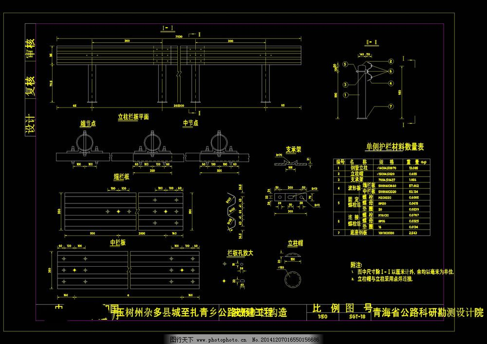 波形护栏cad图纸_cad结构图纸