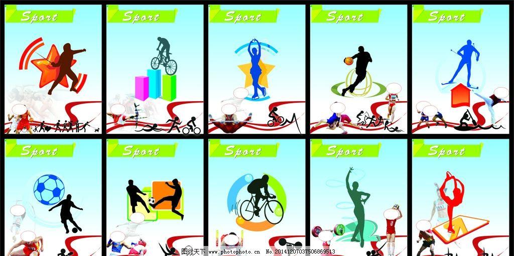 运动人物 剪影 海报 运动会 运动 人物 踢足球 打篮球 骑自行车 跳舞