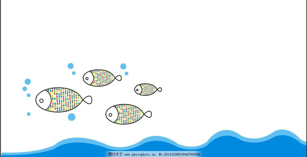 简笔画彩色鱼吐泡泡图片