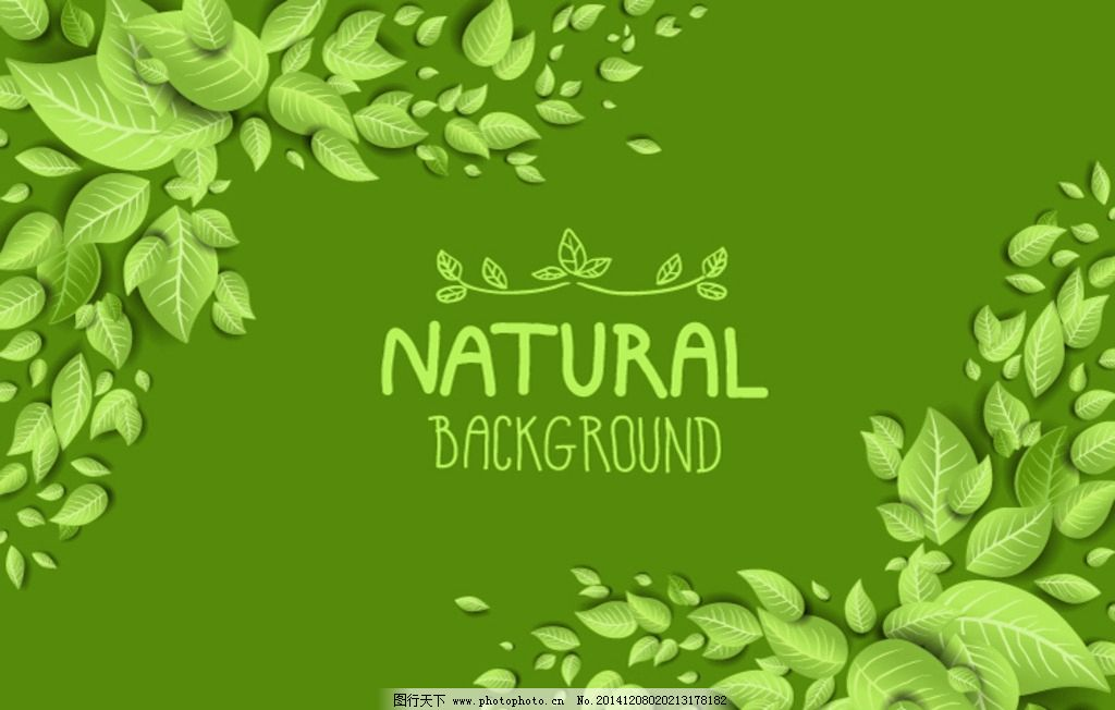 自然 绿叶 背景 绿色 环保 清新 原生态 设计 底纹边框 背景底纹 eps
