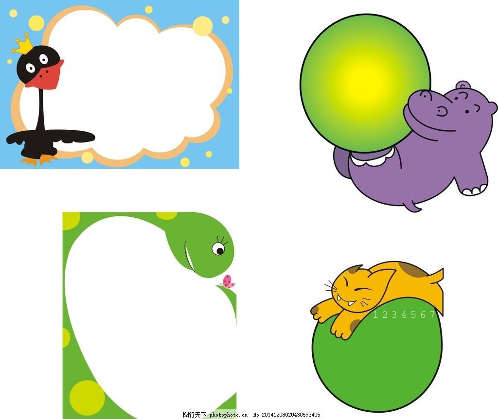 卡通动物边框,卡通素材 可爱 手绘素材 儿童素材 幼儿