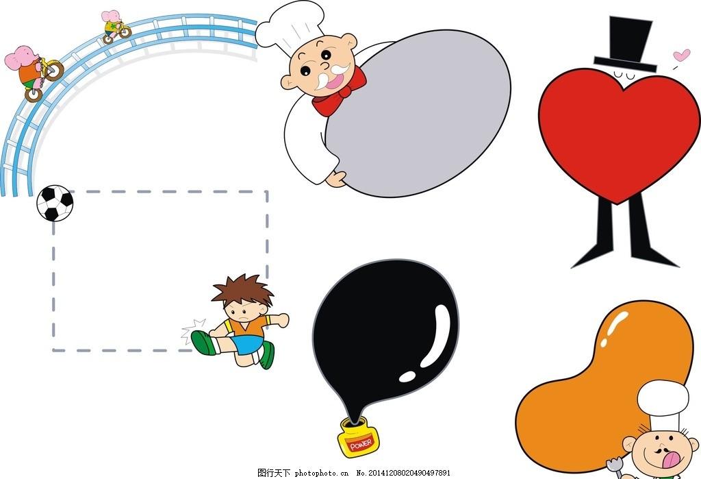 卡通厨师 边框 卡通素材 可爱 手绘素材 儿童素材 幼儿园素材