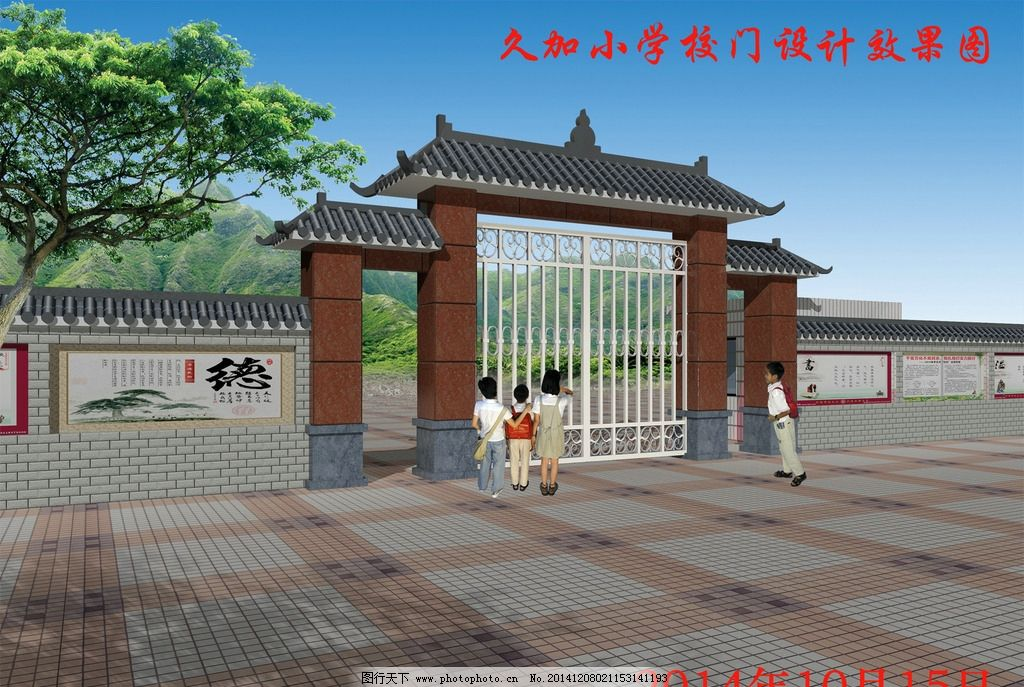 学校大门 设计 校门设计        古建大门 围墙效果图 大门设计 设计