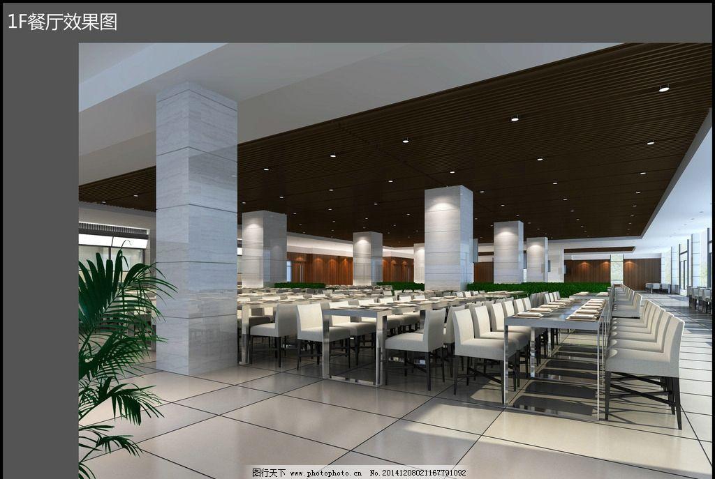 工装设计餐厅效果图图片