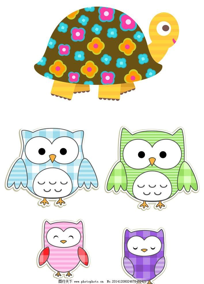 卡通乌龟 猫头鹰图片图片