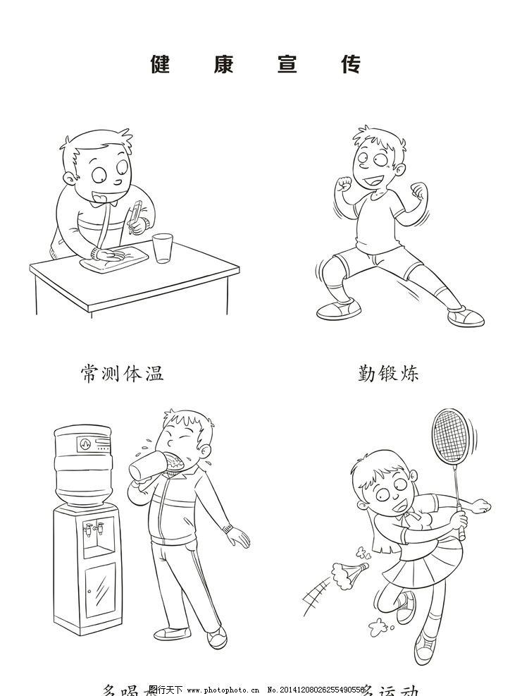 关于健康的手绘画