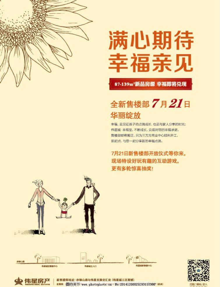 海报招贴 向日葵 一家人 商业图片