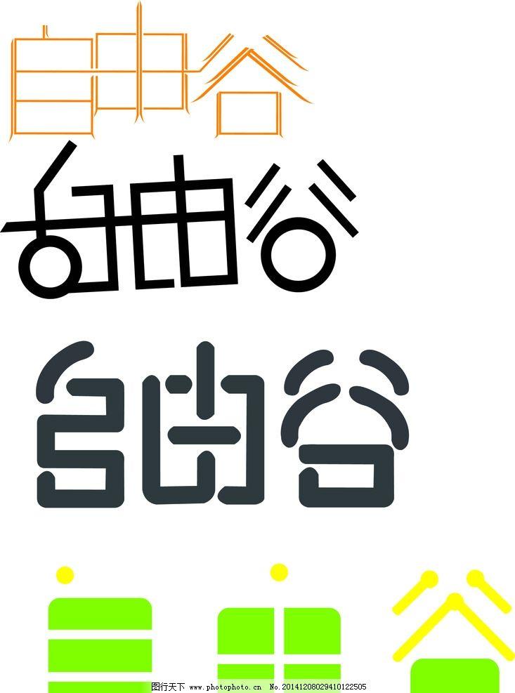 字体设计 自由谷图片图片