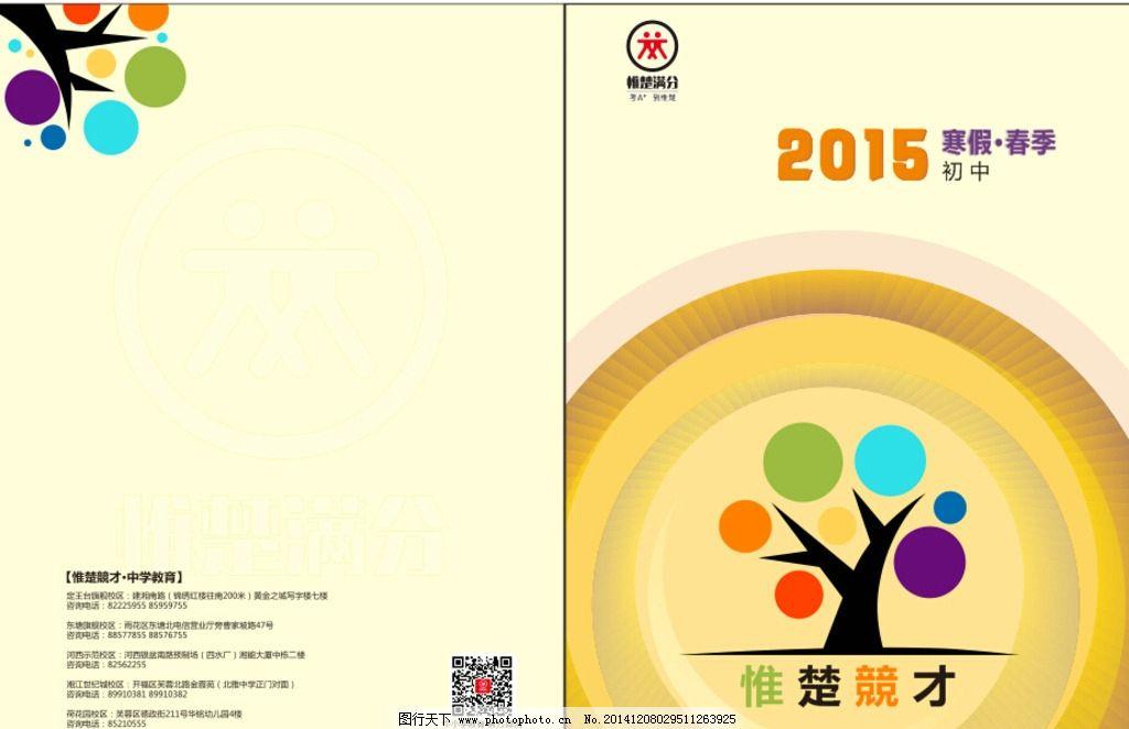 手册 寒假 春季 初中 封面简章 设计 广告设计 广告设计  cdr