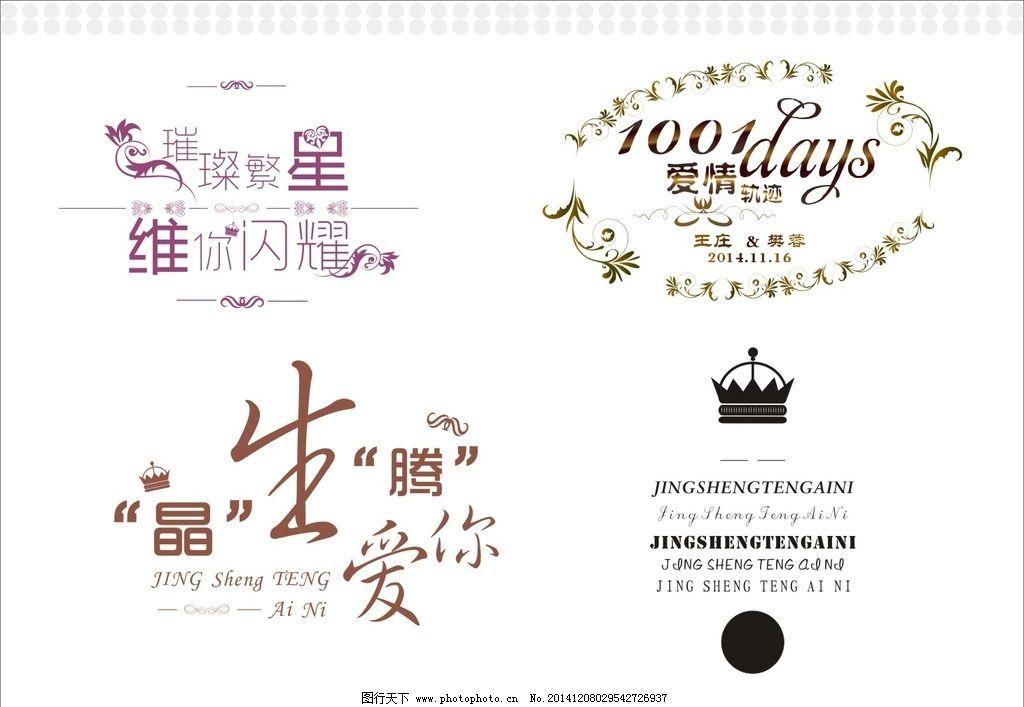 比较欧式的中文字体