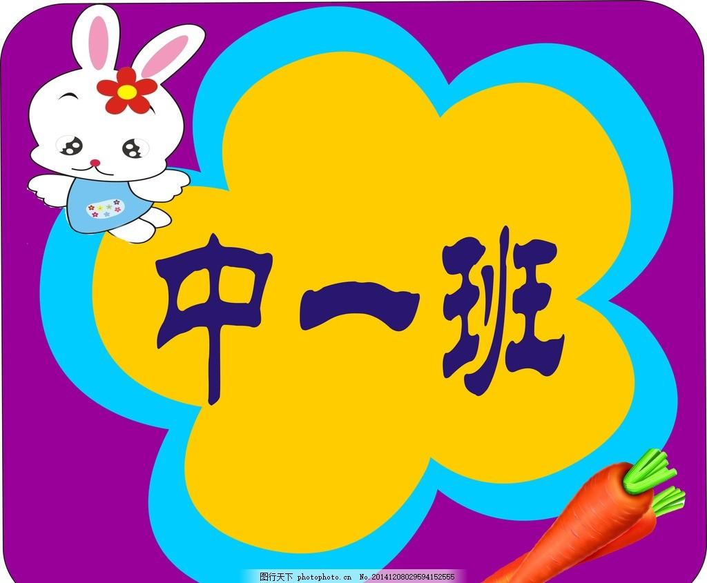 幼儿园班牌 动画模板 幼儿园背景 幼儿园模板 卡通素材 分层图 设计