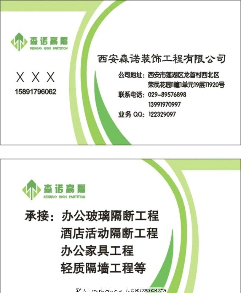 绿色 办公名片 森诺高隔 装饰 工程 设计 广告设计 名片卡片 cdr