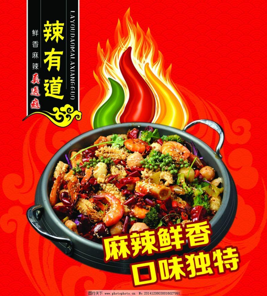麻辣香锅 红色背景 麻辣香锅灯箱 辣椒 火焰 红色灯箱 设计 广告设计