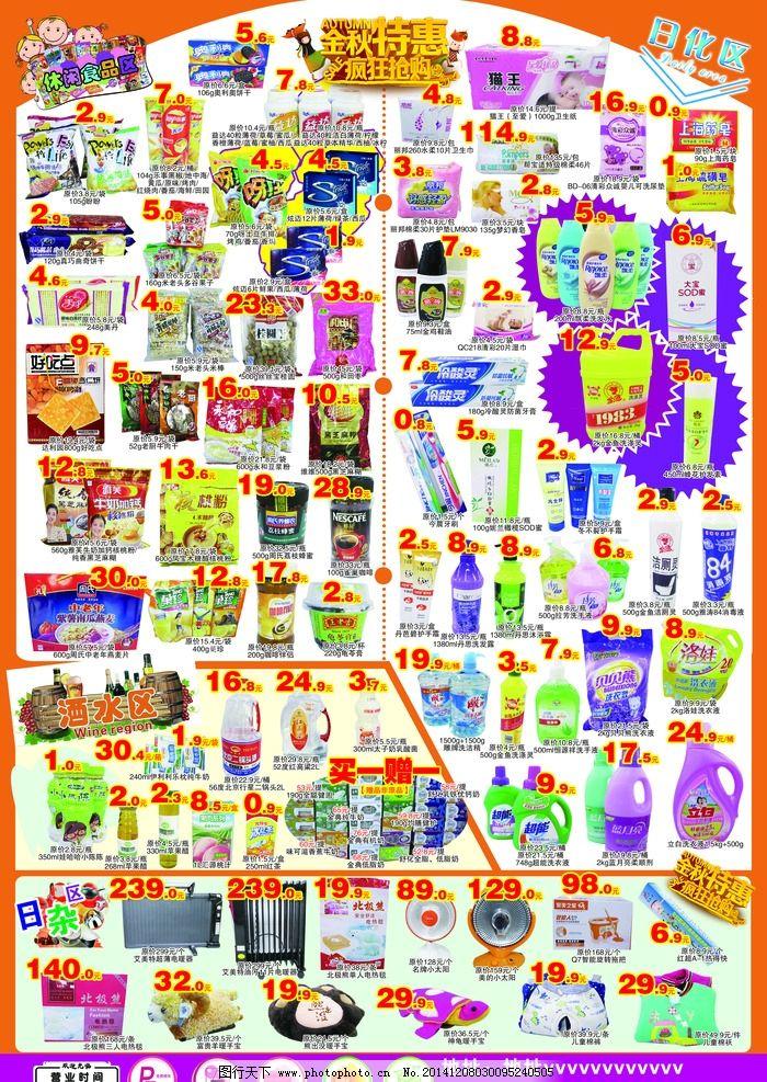 金秋特惠 狂风抢购 超市 模板图片