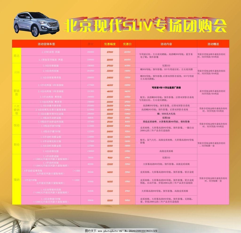 汽车 北京现代 价格表 展览 展示 黄色背景 分层图 设计 广告设计 dm