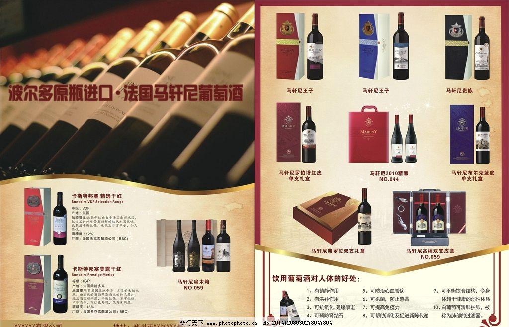 红酒宣传单 单页 葡萄酒 宣传页 宣传单页 广告设计