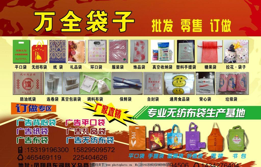 超市彩页图片_展板模板_广告设计_图行天下图库