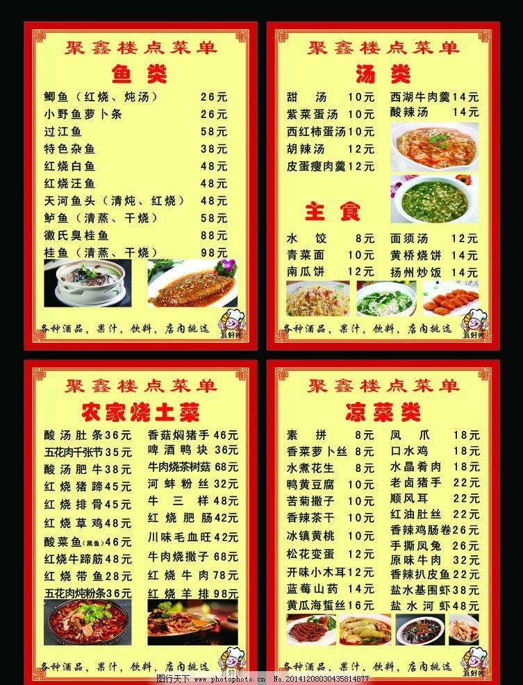 菜谱 菜单 食堂菜单 菜牌 餐饮 饮食 背景 火锅菜单 点菜单