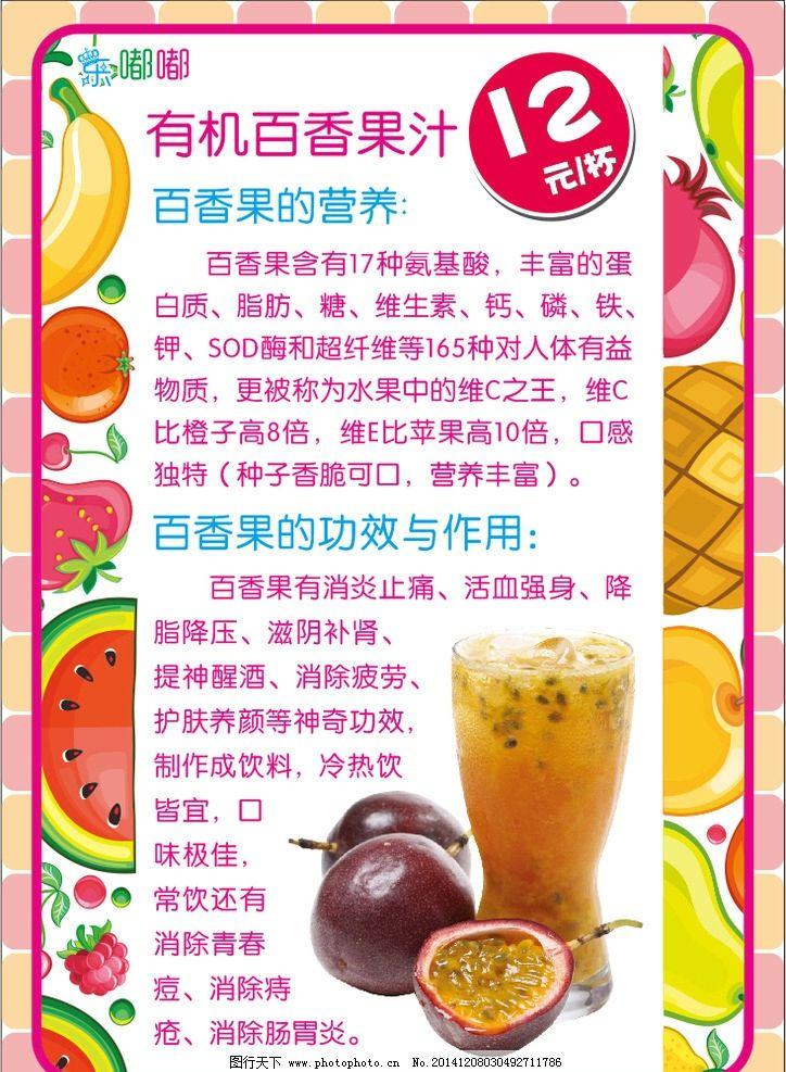 价格_果汁价格单图片