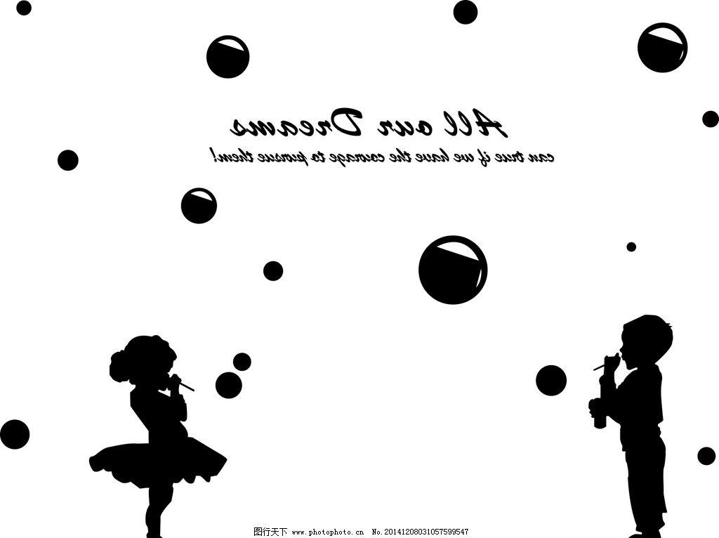 吹泡泡 两个小孩 泡泡 硅藻泥素材 雕刻花 花式 硅藻泥 液体壁纸 雕
