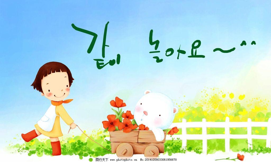 卡通 背景 韩国卡通 q版 儿童人物 q版人物 可爱儿童 小清新 设计 psd
