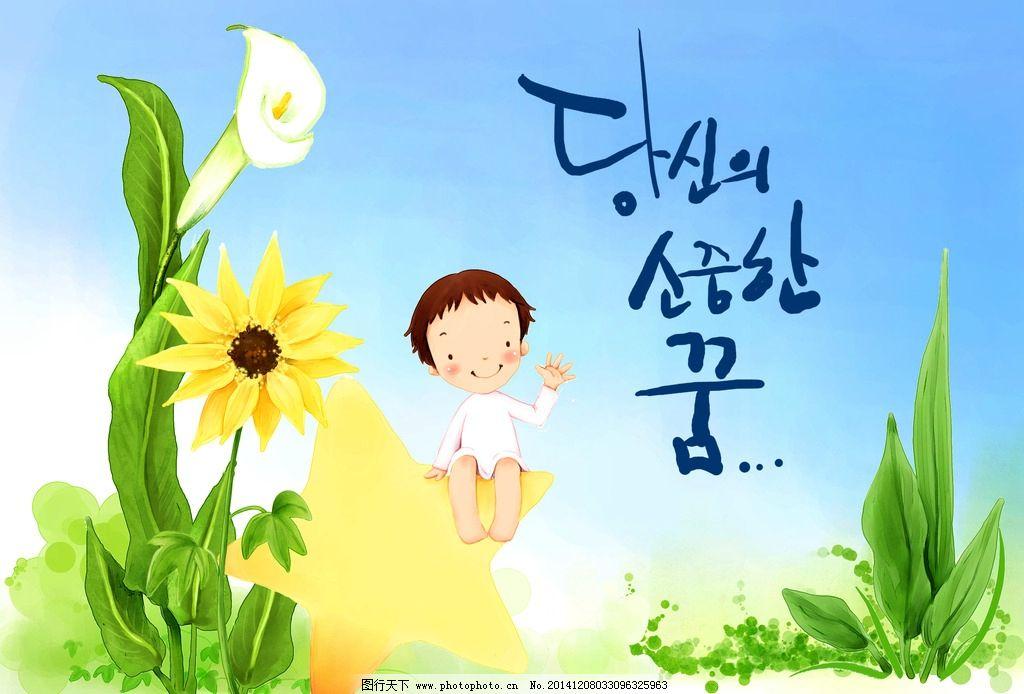 卡通 背景 韩国卡通 q版 儿童人物 q版人物 可爱儿童 小清新 设计素材
