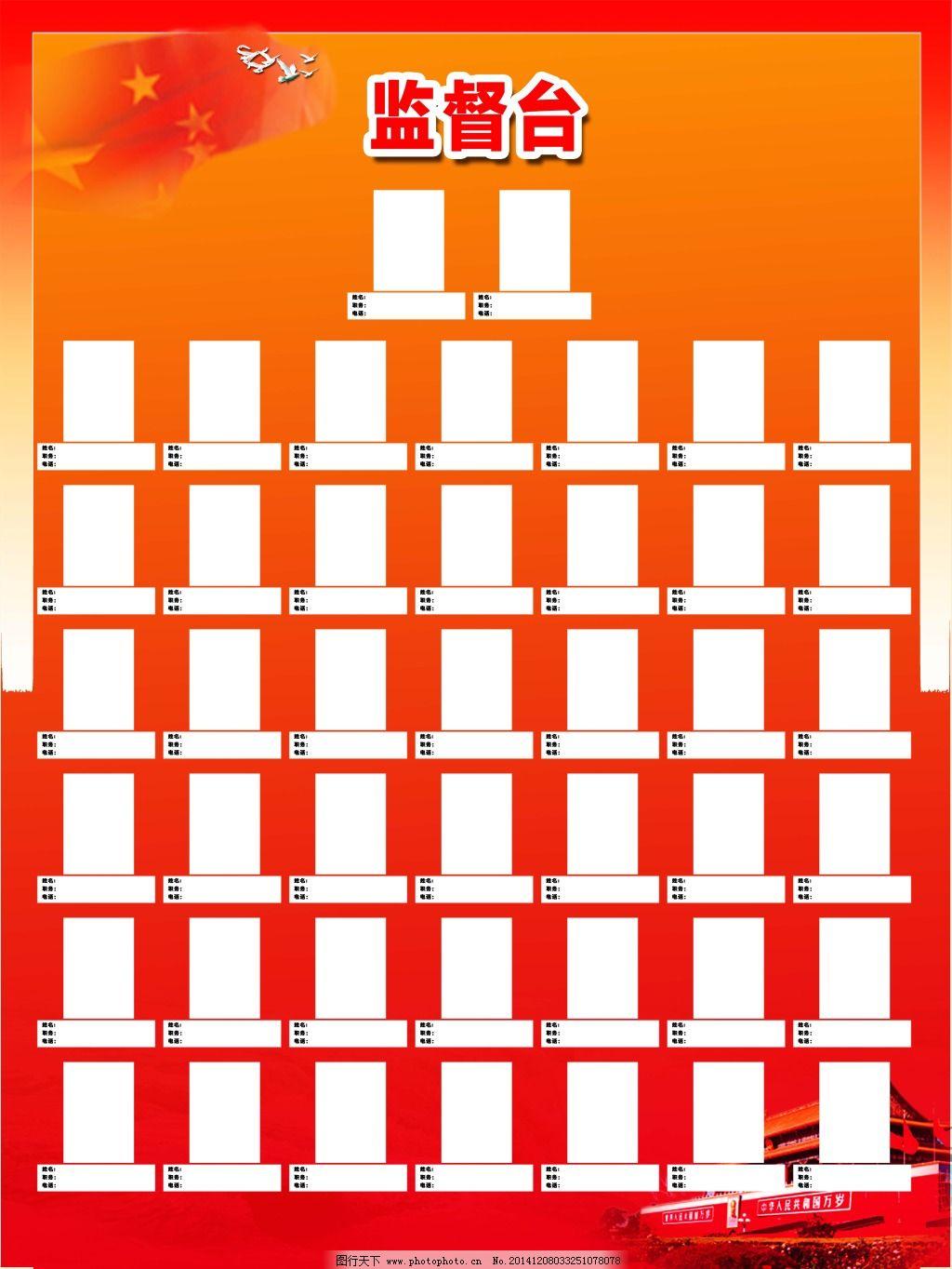 监督台 监督台免费下载 背景 国旗 天安门 广告设计