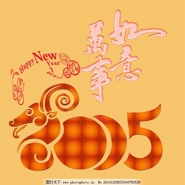 羊年艺术字免费下载 2015羊年 psd 羊年福字 羊年素材 2015羊年艺术字
