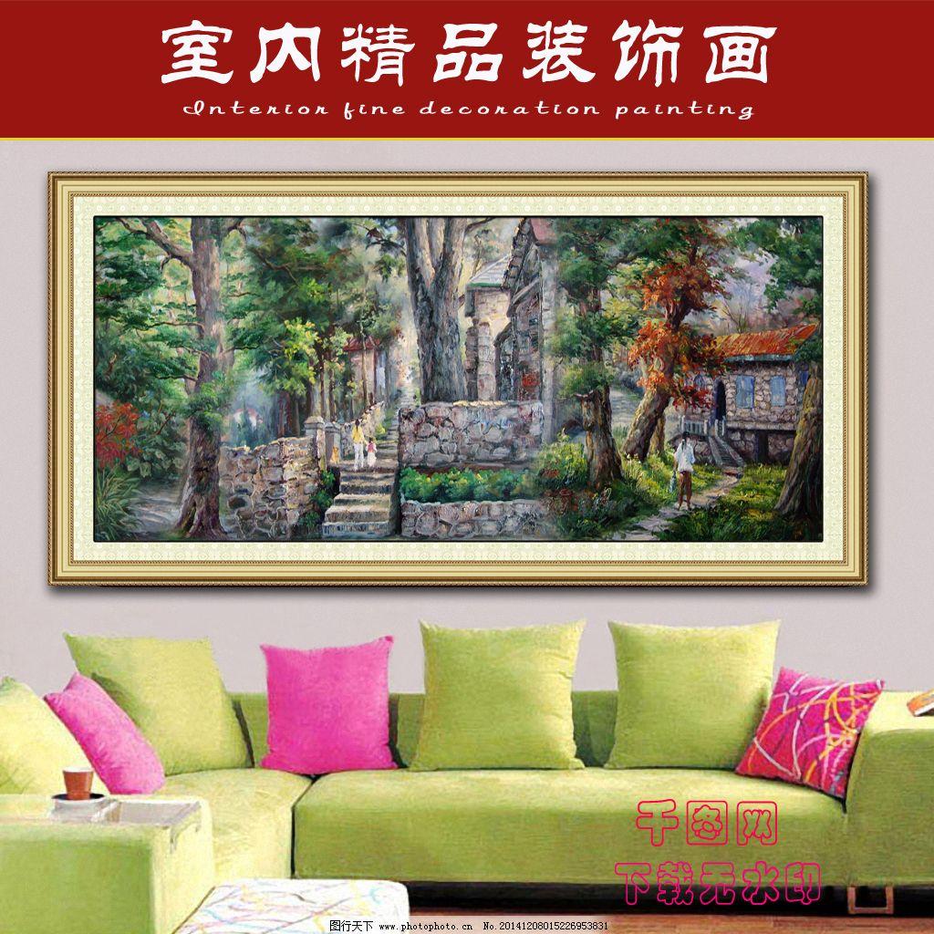 室內裝飾畫 風景畫 山水風景畫 自然風景 鄉村田園 階梯 石階 院子