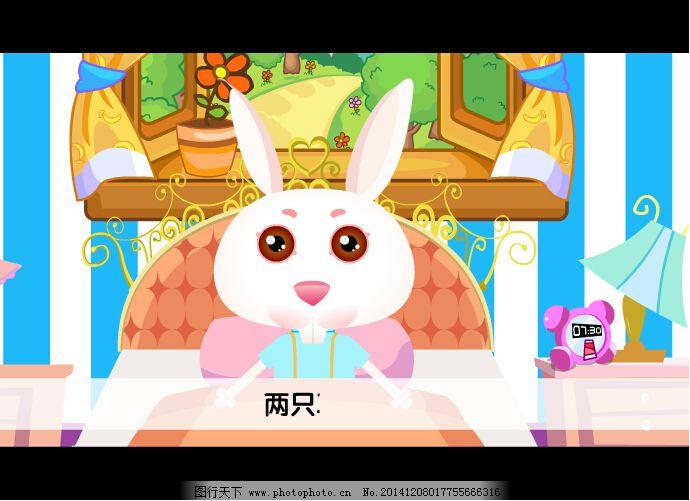 小白兔白又白falsh童瑶免费下载 小白兔 童谣儿歌 小白兔 falsh歌曲