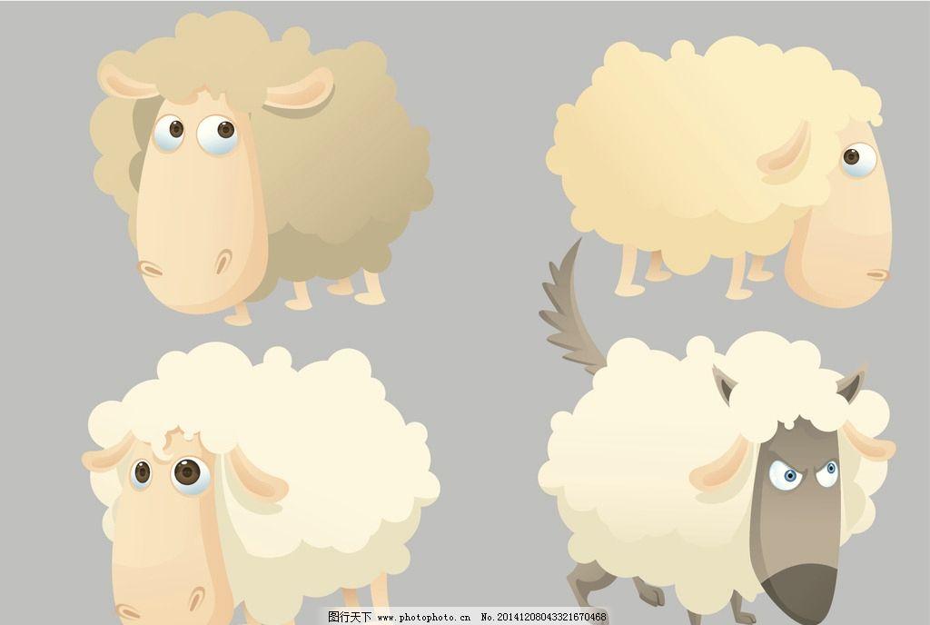 卡通羊 羊年 生肖 卡通